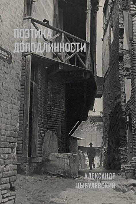 Александр Цыбулевский «Поэтика доподлинности»