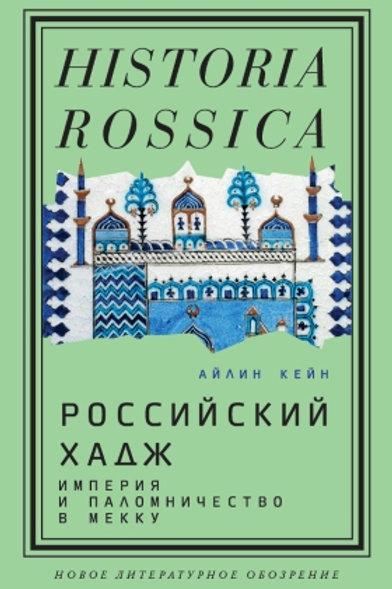 Айлин Кейн «Российский хадж. Империя и паломничество в Мекку»