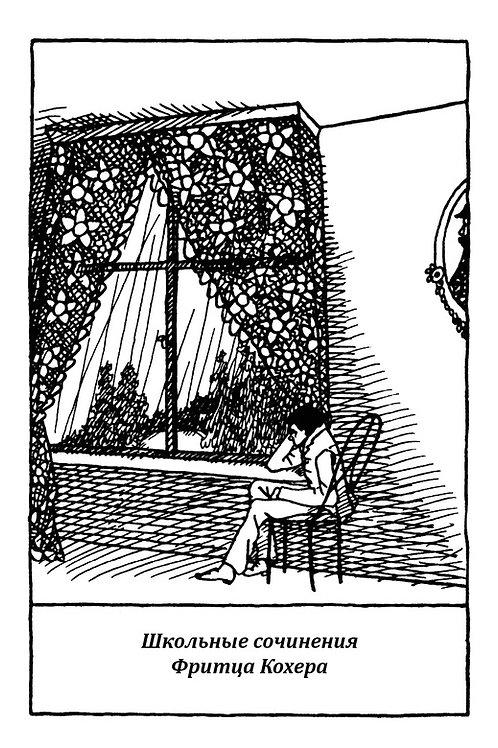 Карл Вальзер «Школьные сочинения Фритца Кохера» (набор открыток)