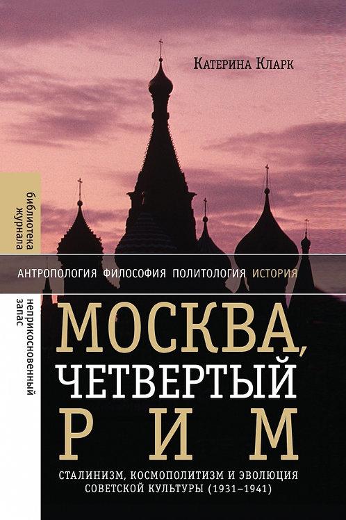 Катерина Кларк «Москва, четвертый Рим»