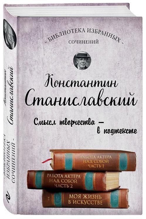 Константин Станиславский «Работа актёра над собой. Моя жизнь в искусстве»