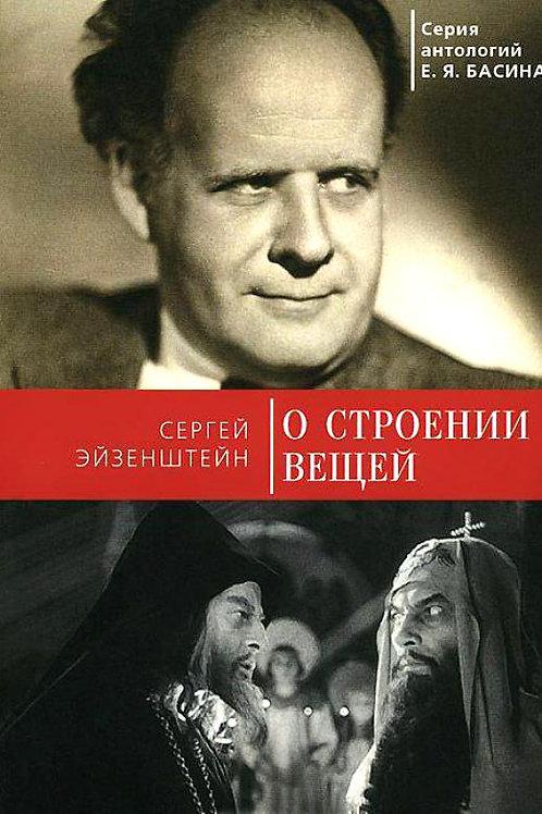 Сергей Эйзенштейн «О строении вещей»