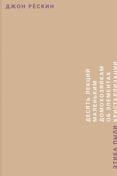 Джон Рёскин «Этика пыли»
