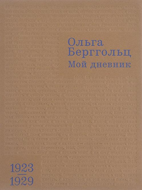 Ольга Берггольц «Мой дневник. Том 1: 1923–1929»