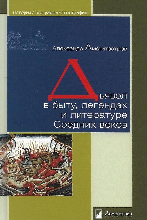 Александр Амфитеатров «Дьявол в быту, легендах и литературе Средних веков»