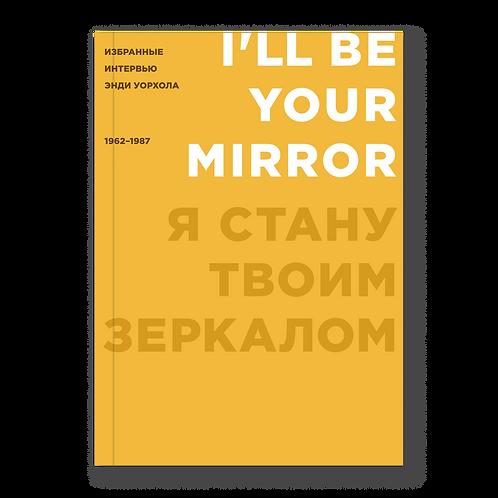 Энди Уорхол «Я стану твоим зеркалом»