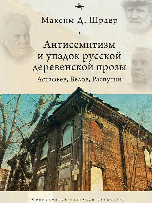Максим Д. Шраер «Антисемитизм и упадок русской деревенской прозы»