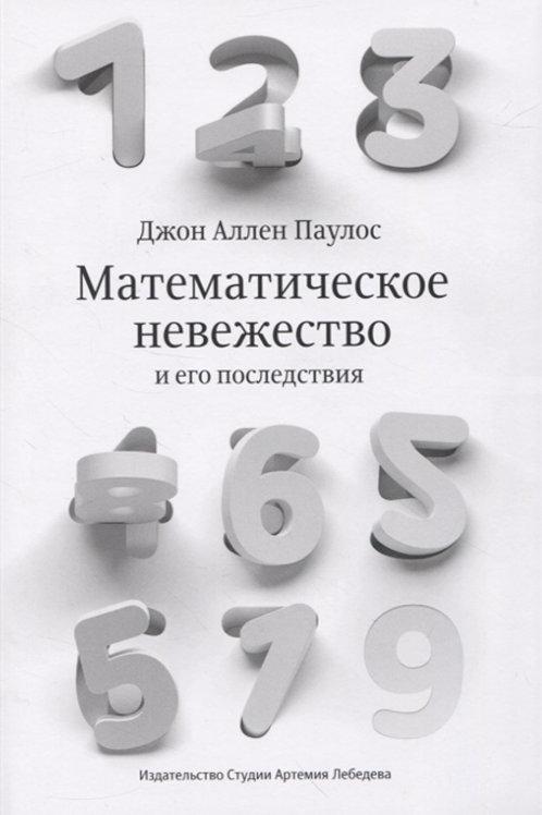 Джон Аллен Паулос «Математическое невежество и его последствия»