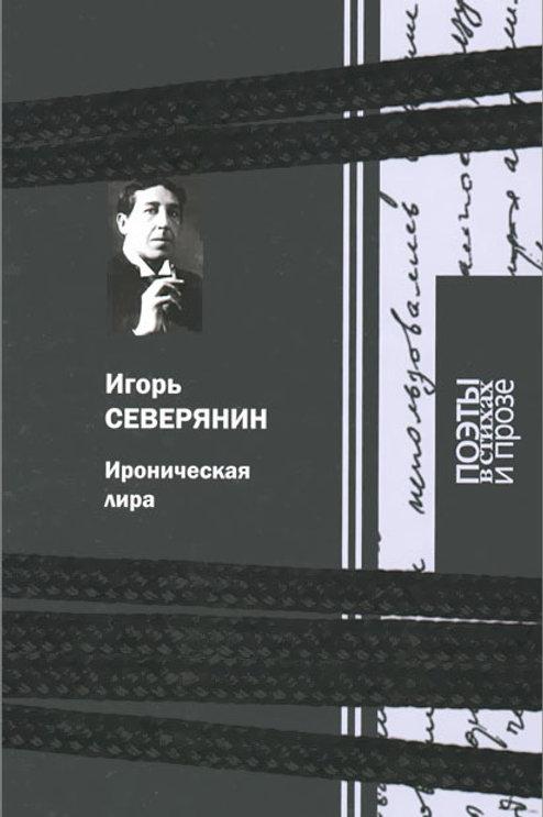 Игорь Северянин «Ироническая лира»