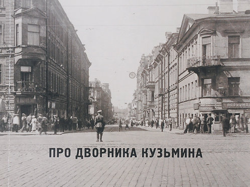 «Про дворника Кузьмина»