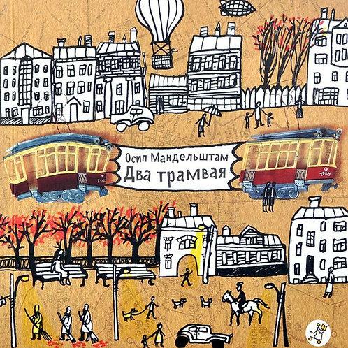 Осип Мандельштам «Два трамвая»