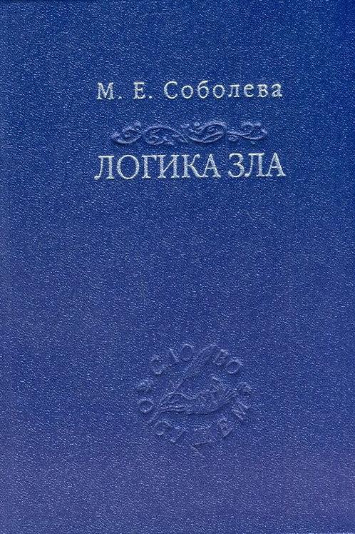 Майя Соболева «Логика зла: Альтернативное введение в философию»