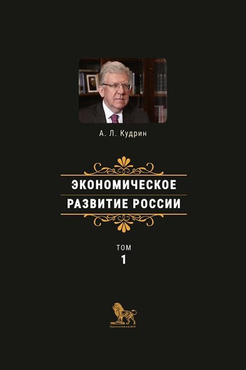 Алексей Кудрин «Экономическое развитие России. В двух томах»