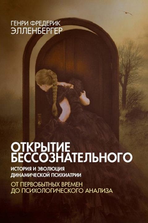Генри Фредерик Элленбергер «Открытие бессознательного» (в двух томах)