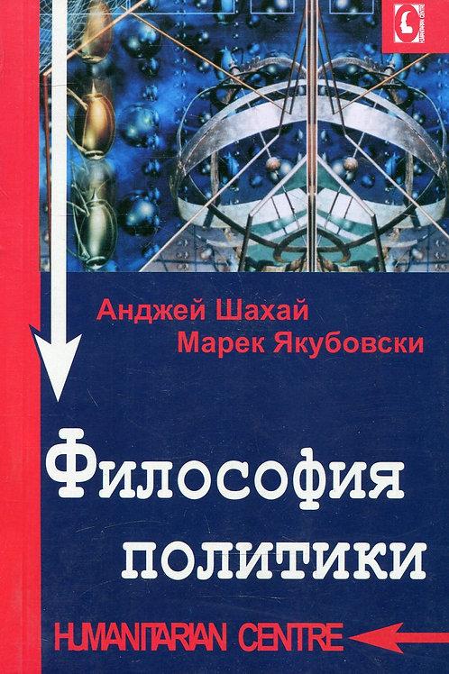 Анджей Шахай, Маре Якубовски «Философия политики»