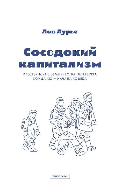 Лев Лурье «Соседский капитализм. Крестьянские землячества Петербурга конца XIX —