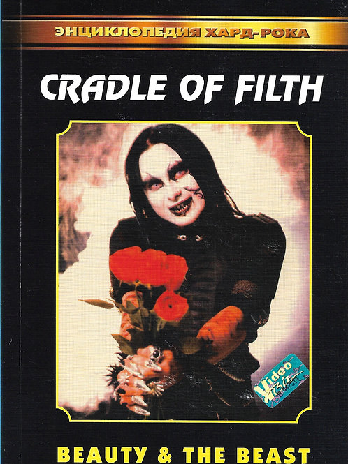 «Cradle of Filth. Beauty & The Beast»