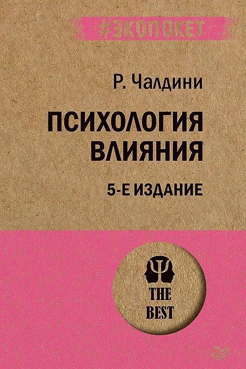 Роберт Чалдини «Психология влияния» (покет)