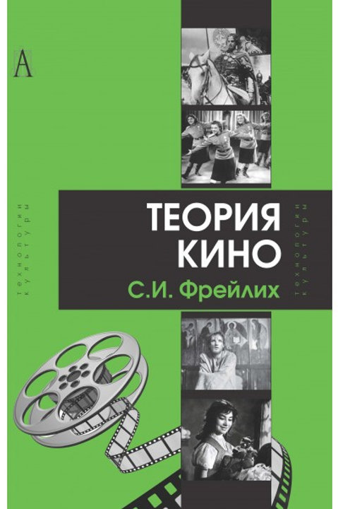 Семен Фрейлих «Теория кино: от Эйзенштейна до Тарковского»