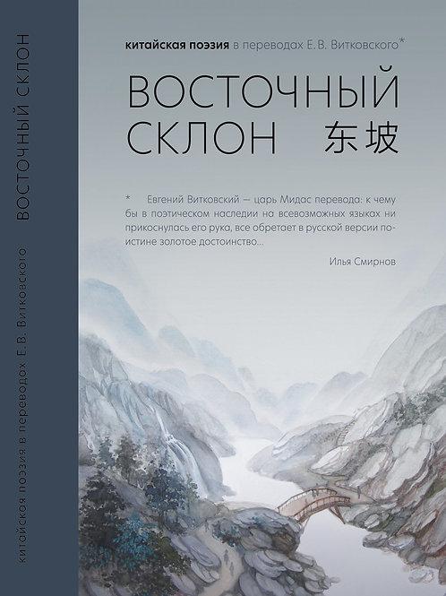 «Восточный склон: китайская поэзия в переводах Е.В. Витковского»