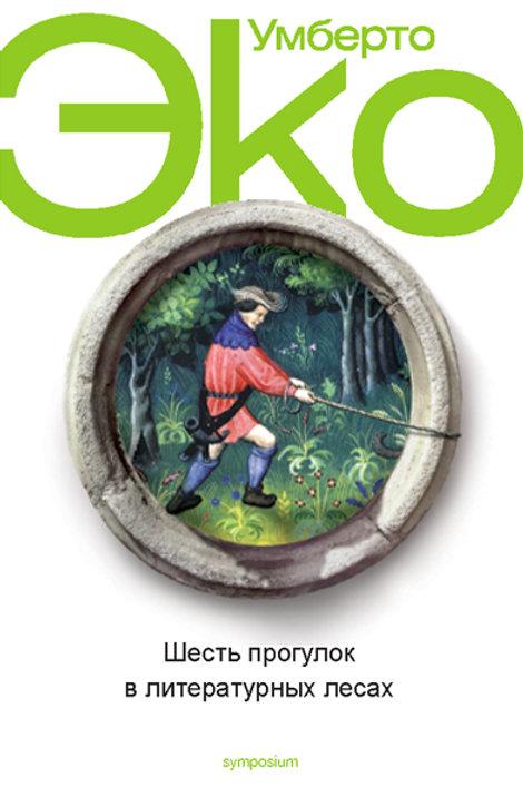 Умберто Эко «Шесть прогулок в литературных лесах»