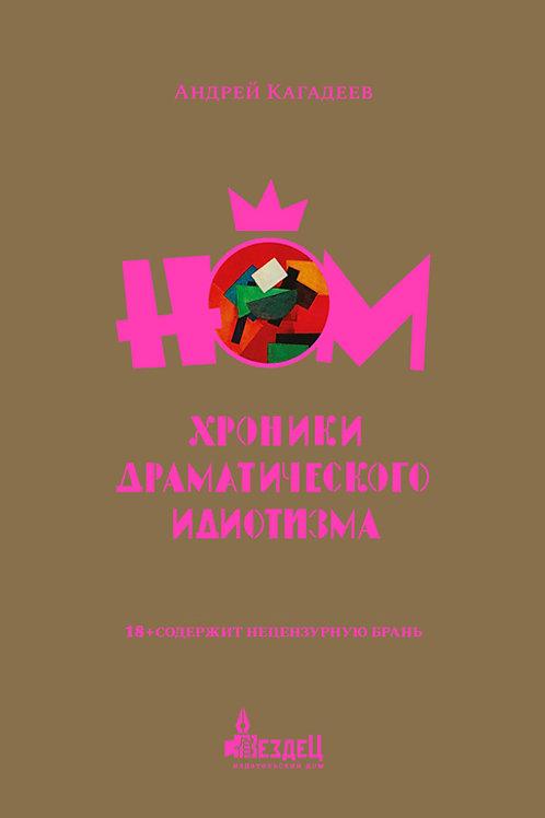 Андрей Кагадеев «НОМ. Хроники драматического идиотизма»