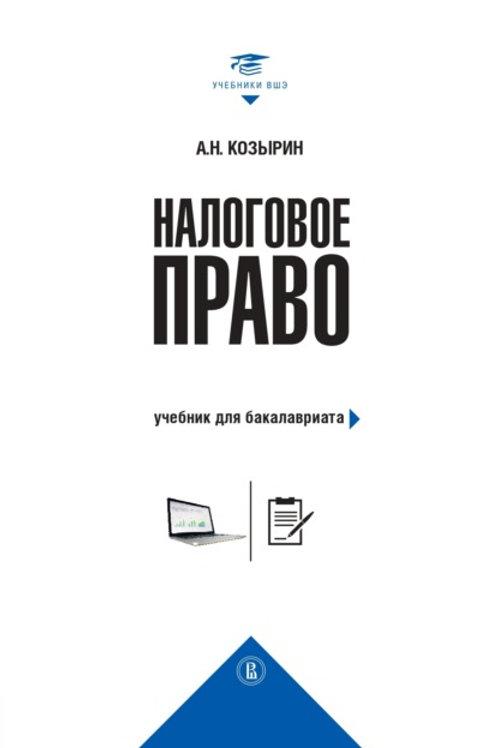 Александр Козыри«Налоговое право»