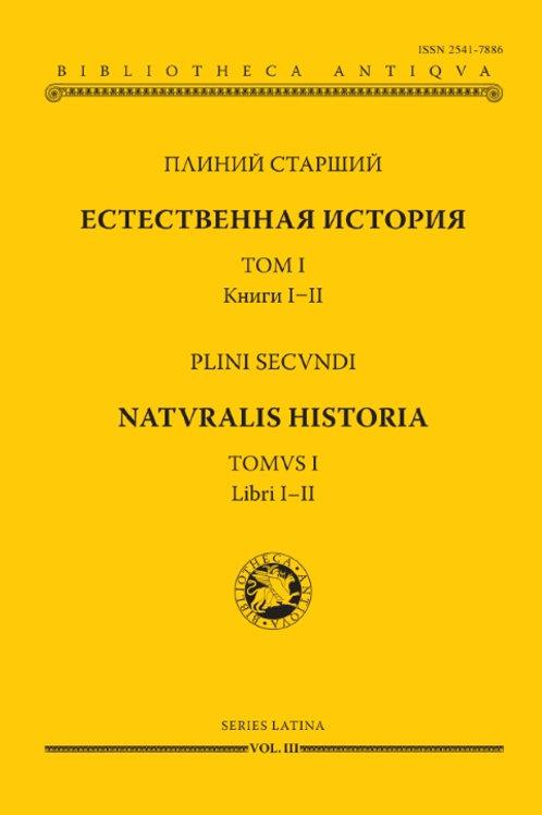 Плиний Старший «Естественная история. Том I. Книги I-II»