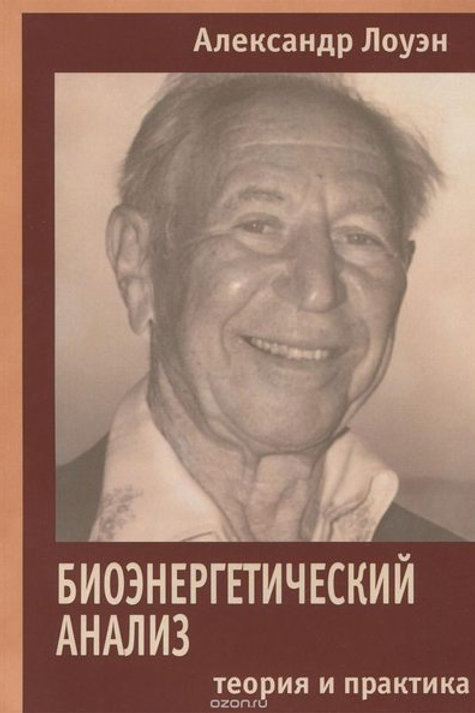 Александр Лоуэн «Биоэнергетический анализ. Теория и практика»