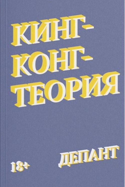 Виржини Депант «Кинг-Конг-теория» (2-е издание)