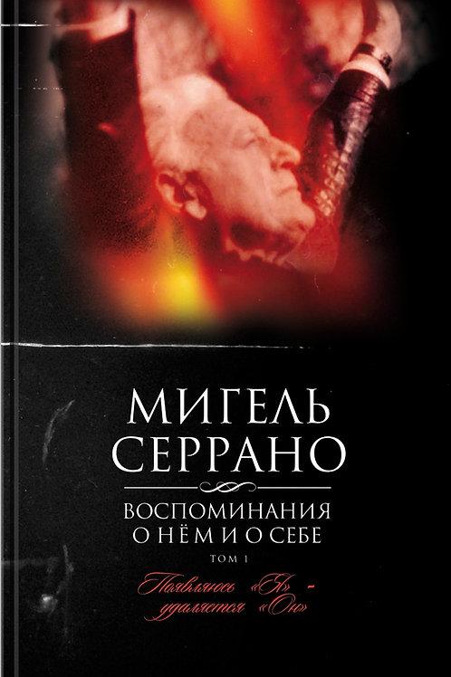 Мигель Серрано «Воспоминания о нем и о себе. Том 1»