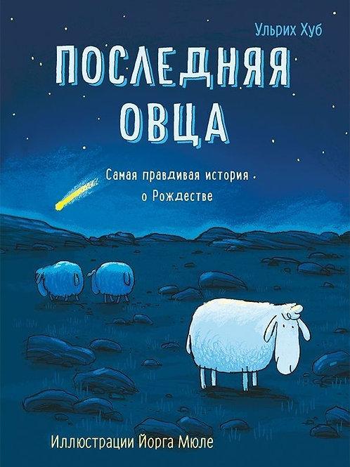 Ульрих Хуб «Последняя овца. Самая правдивая история о Рождестве»