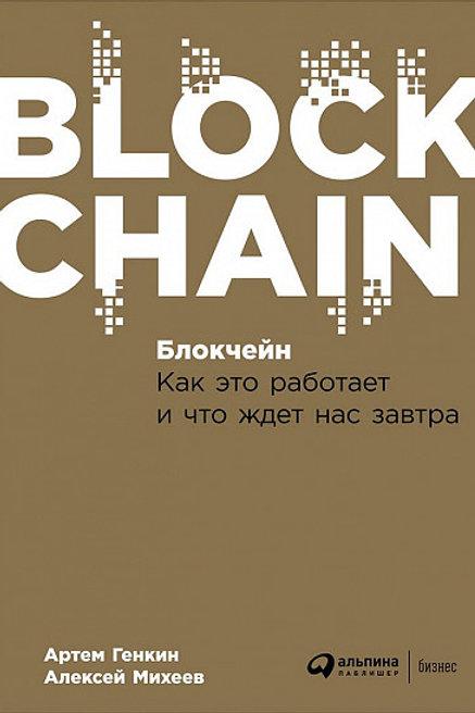 Артем Генкин, Алексей Михеев «Блокчейн: Как это работает и что ждет нас завтра»