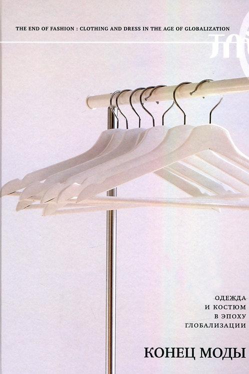 «Конец моды. Одежда и костюм в эпоху глобализации»