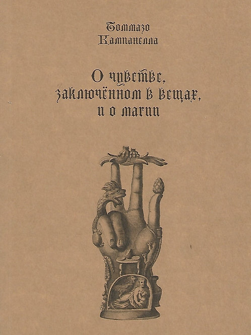 Томмазо Кампанелла «О чувстве, заключенном в вещах, и о магии»