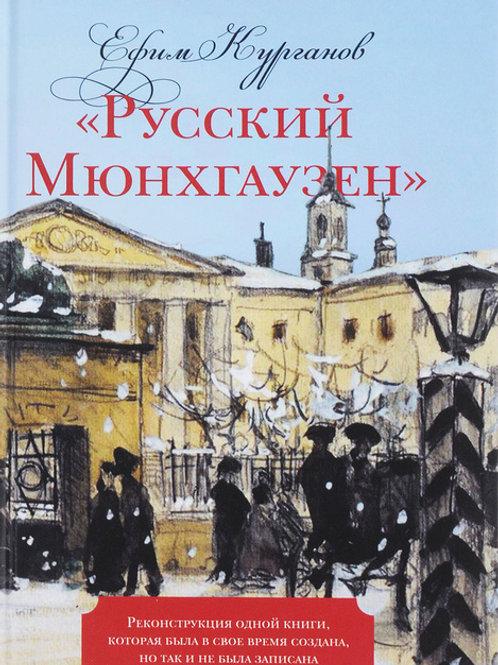 """Ефим Курганов «""""Русский Мюнхгаузен"""". Реконструкция одной книги...»"""