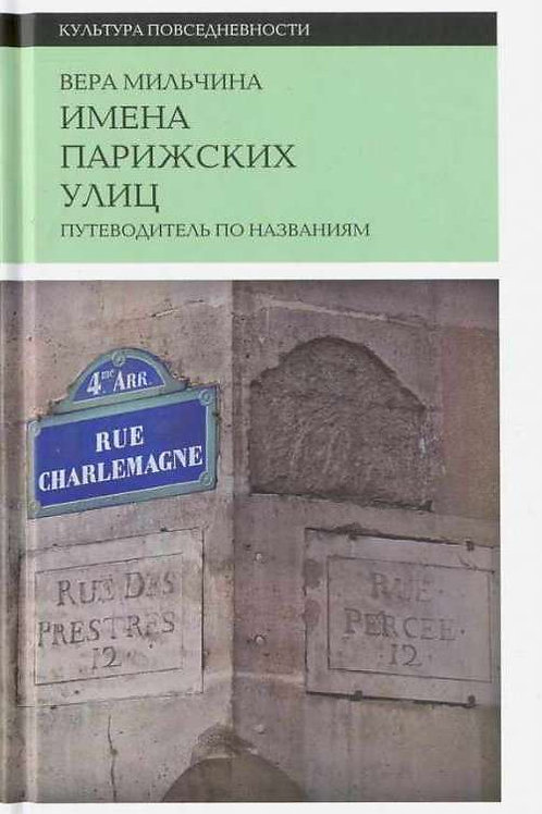 Вера Мильчина «Имена парижских улиц. Путеводитель по названиям»