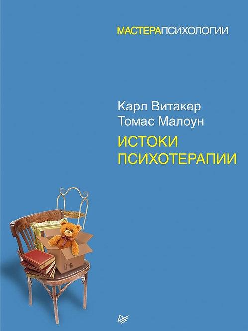 Карл Витакер, Томас Малоун «Истоки психотерапии»