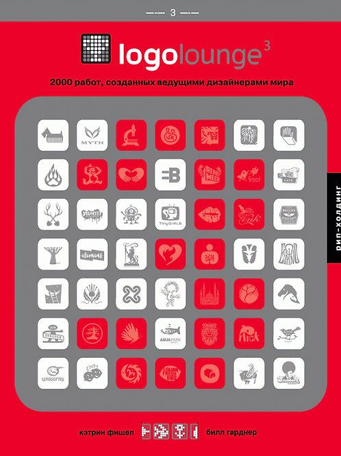 «Logolounge 3. 2000 работ, созданных ведущими дизайнерами мира»