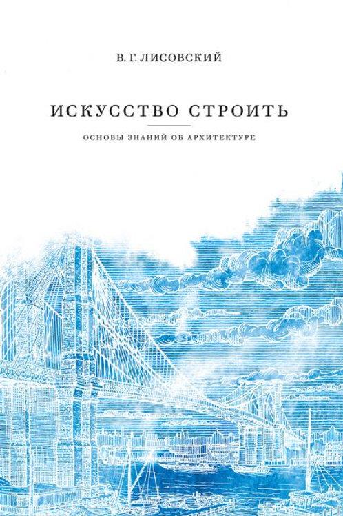 Владимир Лисовский «Искусство строить: основы знаний об архитектуре»