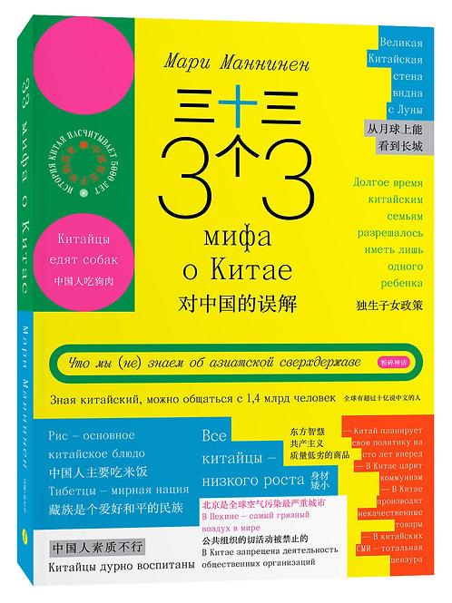 Мари Маннинен «33 мифа о Китае.Что мы (не) знаем об азиатской сверхдержаве»