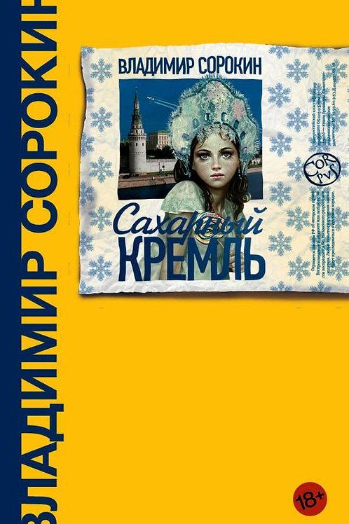 Владимир Сорокин «Сахарный Кремль»