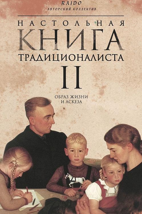 «Настольная книга традиционалиста. Том II. Образ жизни и аскеза»