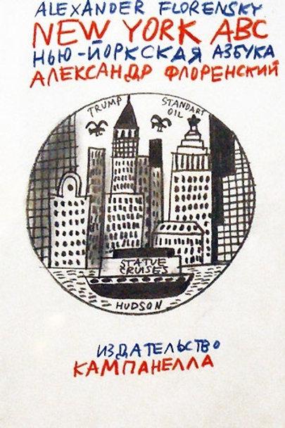 Александр Флоренский «Нью-йоркская азбука»