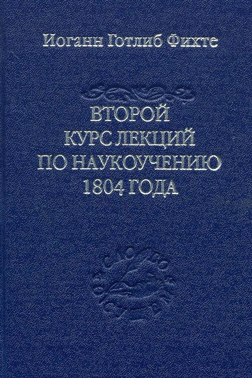 Иоганн Готлиб Фихте «Второй курс лекций по наукоучению 1804 года»