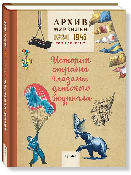«Архив Мурзилки. Том 1. Книга 2. 1924-1945»