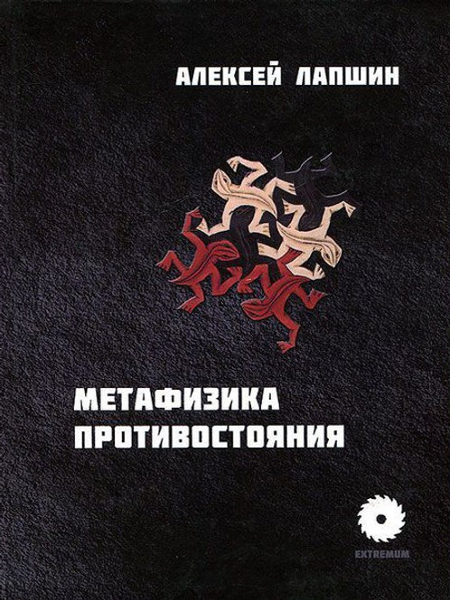Алексей Лапшин «Метафизика противостояния»