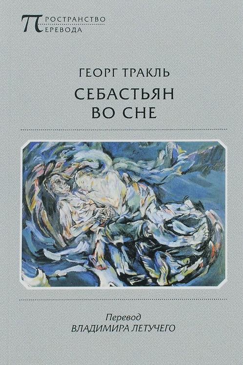 Георг Тракль «Себастьян во сне»
