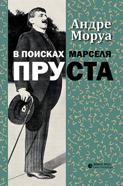 Андре Моруа «В поисках Марселя Пруста»