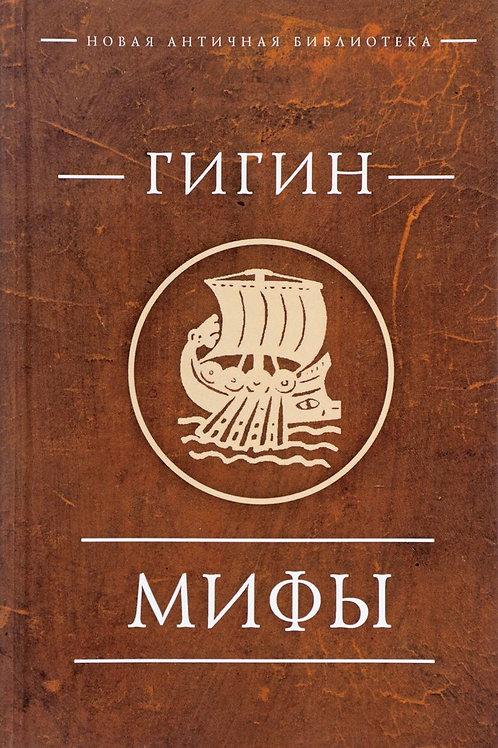 Гигин «Мифы»